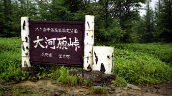 passOgawara_01.jpg