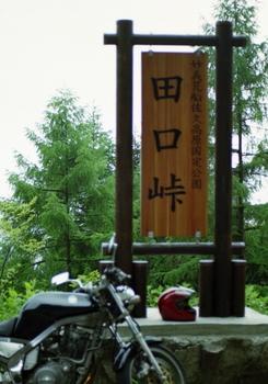 passTaguchi_01.jpg